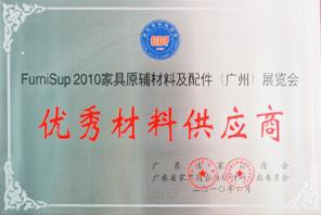 2010家具原辅材料及配件优秀供应商