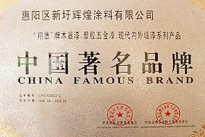 漆系列中国著名品牌