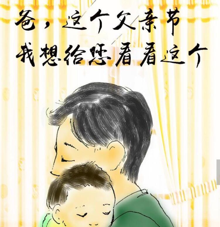 这个父亲节,翔鹰漆有话要说……