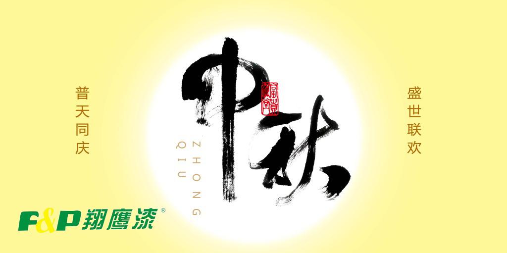 木器漆品牌——翔鹰漆中秋节放假时间通知