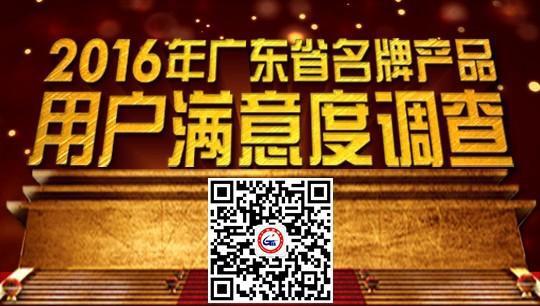 投票|翔鹰漆2016广东名牌产品用户满意度调查