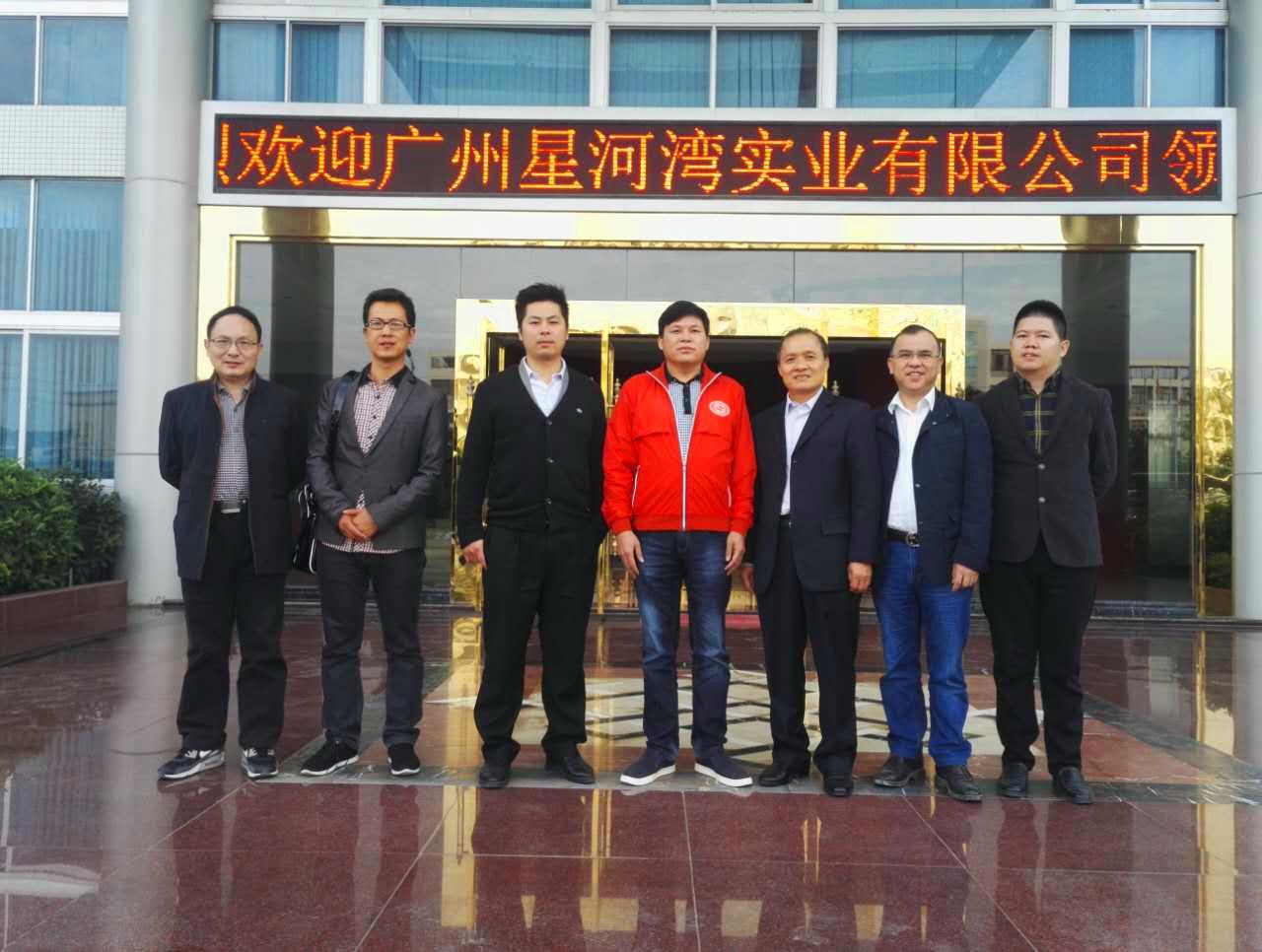 热烈欢迎广州星河湾实业发展有限公司领导一行莅临翔鹰化工
