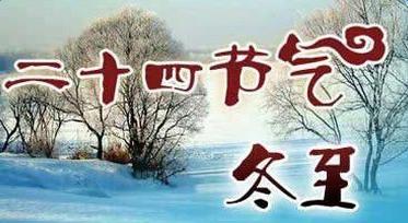 翔鹰木器漆厂家祝大家冬至节日幸福安康!