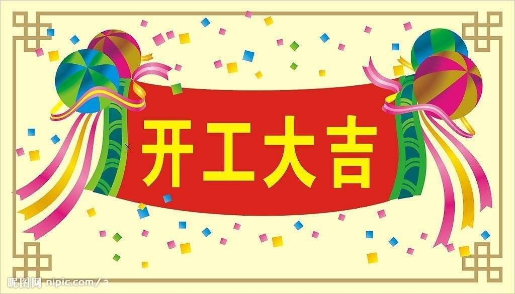 2017开工大吉,翔鹰漆欢迎新老客户咨询!
