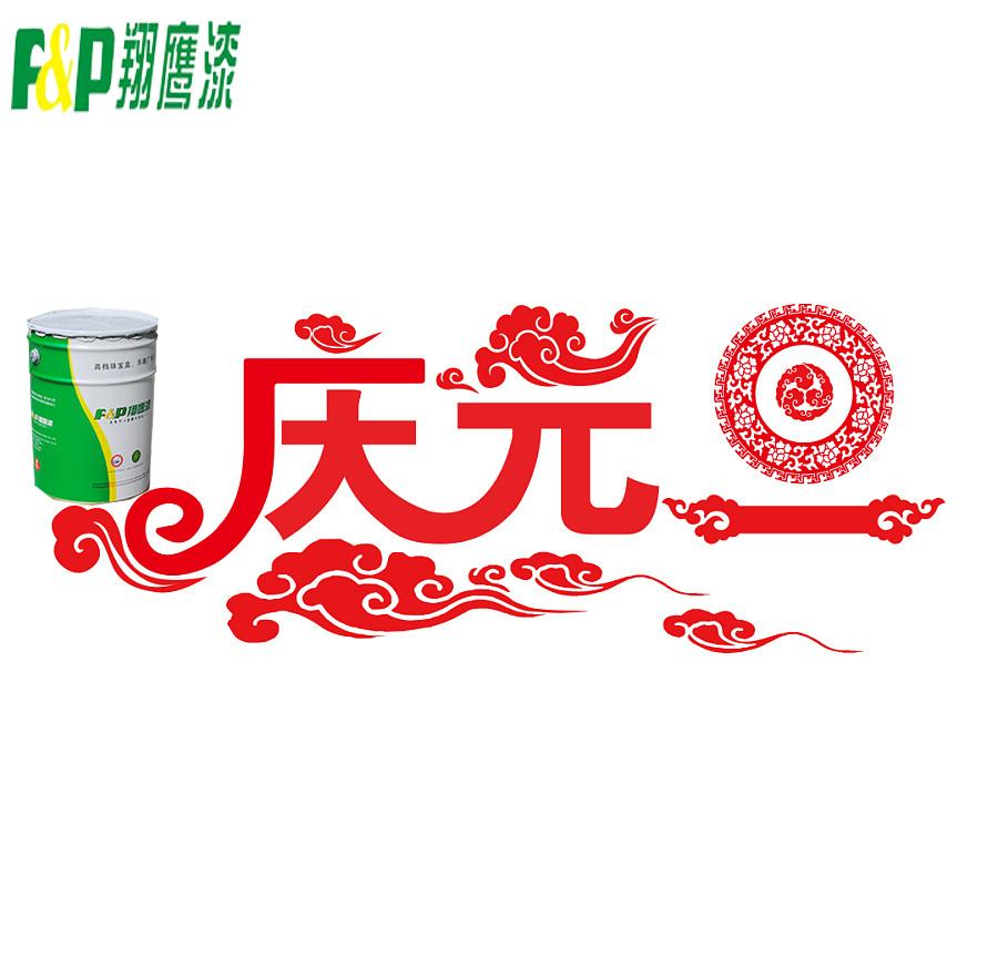 翔鹰木器漆2018年元旦放假通知