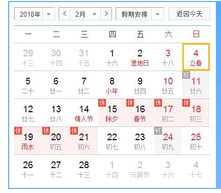 翔鹰漆2018年春节放假通知