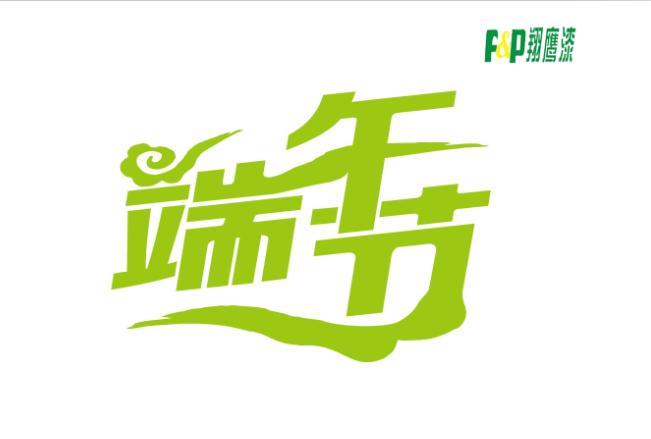 关于广东翔鹰化工端午节放假安排通知