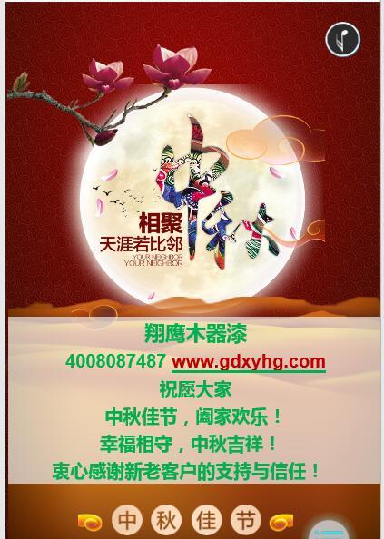翔鹰木器漆祝大家中秋节阖家幸福!